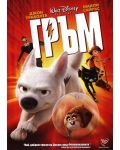 Гръм (DVD) - 3t