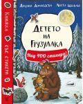 Детето на Грузулака (книжка със стикери, пъзели и игри) - 1t