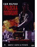 Градска Полиция (DVD) - 1t