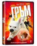 Гръм (DVD) - 1t