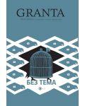 Granta България 4: Без тема - 1t