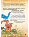 Приказки с поука: Грозното патенце - 4t