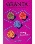 Granta България 6: Отвъд болестта - 2t