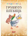 Приказки с поука: Грозното патенце - 2t