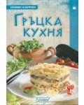 Гръцка кухня - 1t