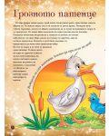Приказки с поука: Грозното патенце - 3t