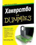 Хакерство For Dummies - 1t