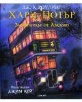 Хари Потър и Затворникът от Азкабан (илюстровано издание) - 1t