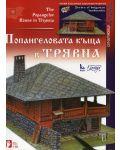 Хартиен модел: Попангеловата къща в Трявна - 1t
