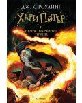 Хари Потър и Нечистокръвния принц - 1t
