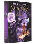 Хари Потър и Даровете на Смъртта - 2t
