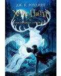 Хари Потър и Затворникът от Азкабан - 1t