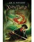 Хари Потър и Стаята на тайните - 1t