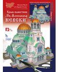 Хартиен модел: Храм-паметник Св. Александър Невски - 1t