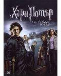 Хари Потър и Огненият бокал (DVD) - 1t