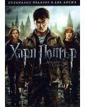 Хари Потър и Даровете на смъртта: Част 2 - Специално издание в 2 диска (DVD) - 1t