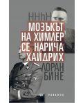 HHhH (Мозъкът на Химлер се нарича Хайдрих) - 1t