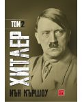 Хитлер – том 2 - 1t
