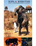 Хора & Животни: повече от 100 вълнуващи снимки от целия свят - 1t