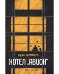 """Хотел """"Авион"""" - 1t"""