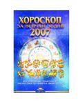 Хороскоп за всички зодии 2007 - 1t