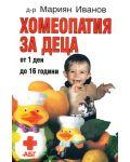 Хомеопатия за деца - 1t