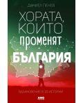 Хората, които променят България. Вдъхновение в 30 истории - 1t