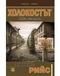 Холокостът. Нова история - 1t