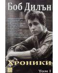 Боб Дилън. Хроники - том 1 - 1t