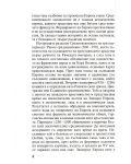 hronologija-na-srednovekovieto-6 - 7t