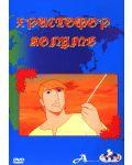 Христофор Колумб (DVD) - 1t