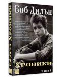 Боб Дилън. Хроники - том 1 - 3t