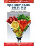 Хранителни ензими - 1t