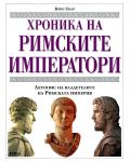 Хроника на римските императори (твърди корици) - 1t