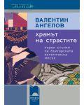 Храмът на страстите. Първи стъпки на българската естетическа мисъл - 1t