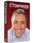 Христо Стоичков. Историята - 3t