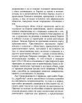 hronologija-na-srednovekovieto-5 - 6t
