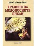 Хранене на медоносните пчели - 1t