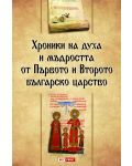 Хроники на духа и мъдростта от Първото и Второто българско царство (твърди корици) - 1t