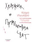 hudozhnik-na-promenlivija-svjat - 1t