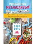 Идеалният метаболизъм - 1t