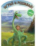 Играй и решавай: Добрият динозавър + лепенки - 1t