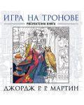 Игра на тронове: Рисувателна книга - 2t