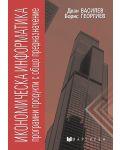 Икономическа информатика: Програмни продукти с общо предназначение (Мартилен) - 1t