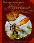 Илюстрована енциклопедия на митичните създания - 1t