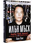 Илън Мъск: PayPal, Tesla, SpaceX и походът към невероятното бъдеще - 1t