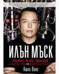 Илън Мъск: PayPal, Tesla, SpaceX и походът към невероятното бъдеще - 4t