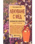 Лекуване с мед - книга 3 - 1t