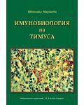 Имунобиология на тимуса - 1t