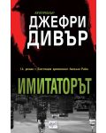 Имитаторът - 1t